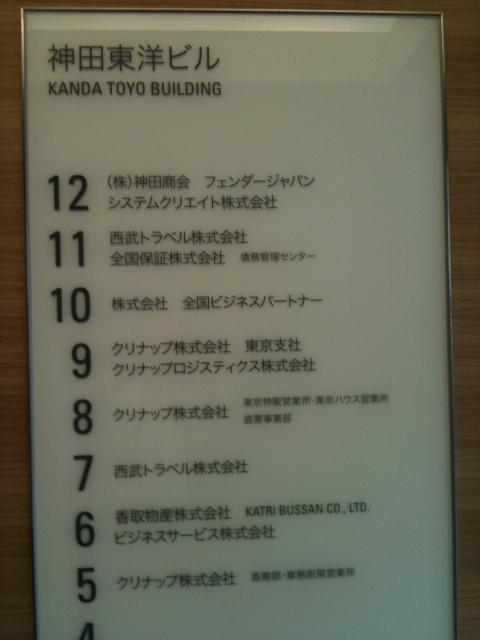 神田東洋ビル2