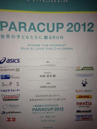 パラカップ2012