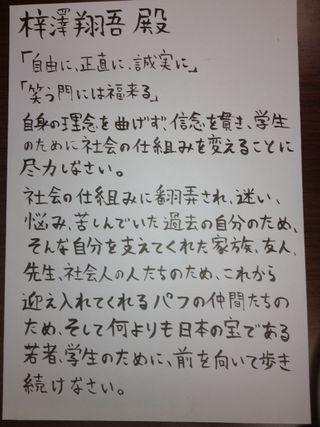 Azusawa3