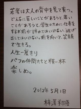 Azusawa4