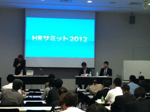 HRサミット2012_613