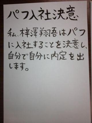 Azusawa2